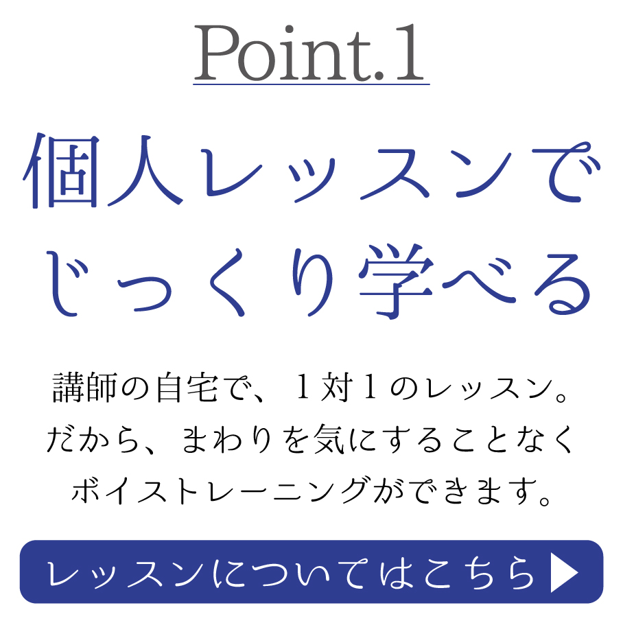 新潟県長岡市のボイストレーニング 歌のレッスン おすすめ