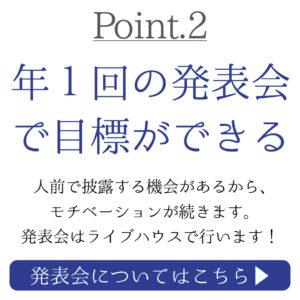 長岡市 歌のレッスン おすすめ!ボイストレーニングの発表会